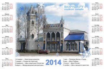 Календарь от Вахруши.Ру на 2014 год