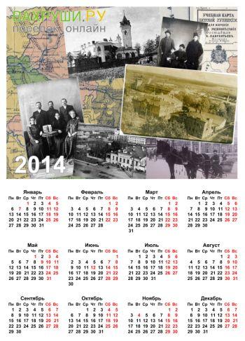 Ретро-календарь от Вахруши.Ру на 2014 год