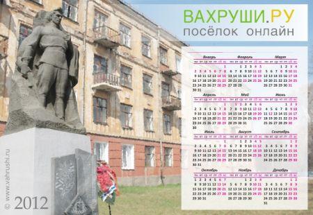 Календарь Вахруши.Ру
