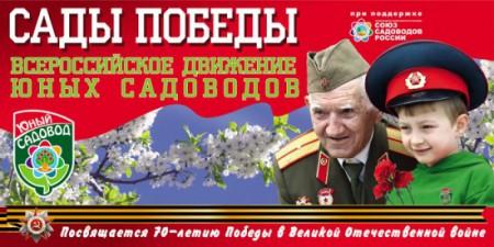 sady-pobedy-2015