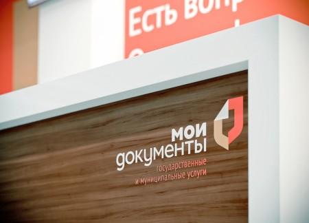 """Центр """"Мои документы"""