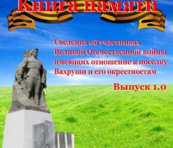 Книга памяти. Победители земли рубужницкой