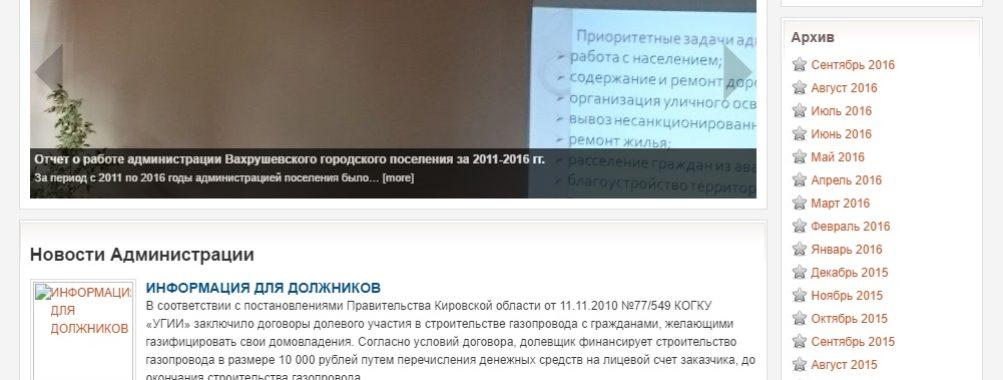 Как получать официальную информацию от органов власти