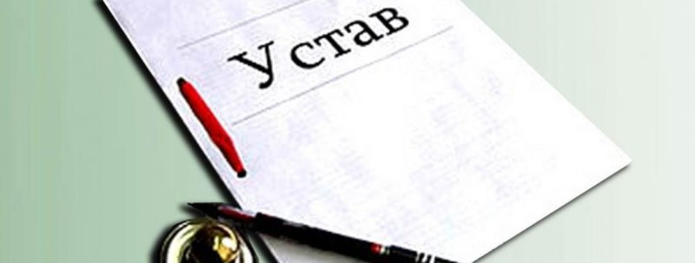 Изменения в Уставе посёлка и другие изменения на сайте администрации