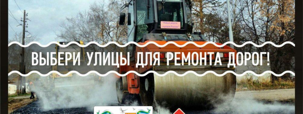 Выбери дорогу для ремонта