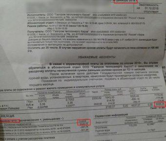Оплата за отопление по факту — с сентября 2017 года